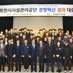 포천시시설관리공단, 경영혁신 결의 대회 개최