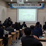 중기 경기북부본부,  '2019년  스마트공장 구축지원 사업설명회'