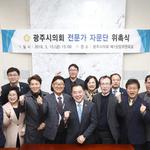 광주시의회, 전문가 자문단 15명 위촉식