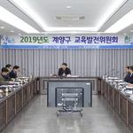 학교 정규 수업 내실화로 '미래 선도 교육도시' 실현