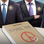 국회의원 선거제 개편 '눈앞' 인천지역 선거구 조정 '촉각'