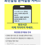 의정부성모병원, 18일부터 입원 환자 '회진 알림 문자 서비스'