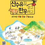 양평군, 제16회 양평 산수유한우축제 내달 6일 개막