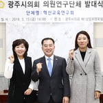 광주시의회 의원연구단체인 '혁신교육연구회' 발대식