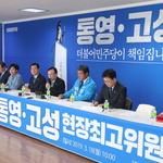 여야, 통영서 각각 최고위원회의 개최