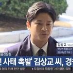 김상교 , 소감을, 성추행 하지 않아