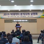 포천시, 2019 빅데이터 분석사례 설명회 개최