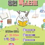 용인시,영·유아 9천 명에게 생애 첫 책 꾸러미 선물