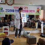 이천시, 남부권역 건강마을 만들기 시범사업 추진
