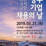 인천공항공사,일자리 미스매칭 해소 위한 두번째 행보나서