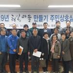 가평군, 2019년 '희복마을 만들기' 6개 마을 선정
