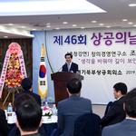 의정부시,제46회 상공의날 기념식 개최