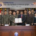 육군 제5군단-중소기업진흥공단 경기북부지부 업무 협약식