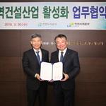 인천도시공 - LH 인천본부 지역 건설산업 활성화 맞손