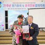 월남전참전자회 안성지회, 참전자 가족 등 120여명 참석 정기총회