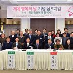 행복실현지방정부협의회 정기총회 및 심포지엄 개최