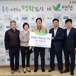 전곡연합가스, 청소년귀가차량 구입 위해 1천만원 후원금 기탁