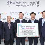 가평축산업협동조합,인재양성 장학금 1천만원 기탁