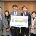 수원문화재단, 임시정부 수립 100주년 상징물 건립 기부금 전달