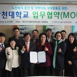 인천 연수구 시설안전관리공단-가천대 사회공헌 업무협약
