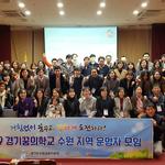 수원교육지원청, '2019 경기꿈의학교 수원 지역 운영자 모임' 개최