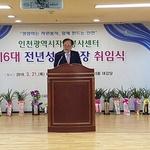 전년성 ㈔인천시자원봉사센터 제6대 이사장 취임