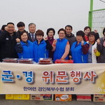 여성어업인연합회 경인북부수협분회, 어업지도선 찾아 위문품 전달
