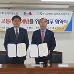 한국교통안전공단 경기남부본부, 대한노인회 경기도연합회와 업무협약
