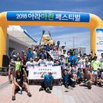 김포 '아라마린 페스티벌' 2019년 경기관광 유망축제 선정
