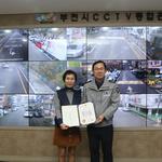 부천소사서, '관제센터 요원'에 주거침입 용의자 검거 감사장