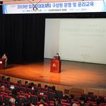 군포문예회관 철쭉홀서 150개 공동주택 대표자 300여 명에 윤리교육