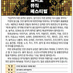제1회 월미도 뮤직 페스티벌 5월 3일~6일