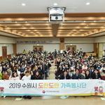 수원 '도란도란 가족봉사단' 8개월간 온기 퍼뜨릴 준비 끝