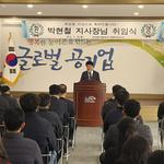 박현철 한국농어촌공사 여주·이천지사 지사장 취임식