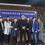 하남교육청 분리·신설 준비위, 광주하남교육청 꿈앤카페서 발족식