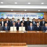 포천시-LH '평화시대 남북경협 거점도시 포천' 업무협약