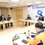 하남시, 2019년도 1분기 통합방위협 회의 개최
