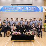 김현관 신임 여주 의용소방대장 취임식 개최