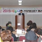 동두천종합봉사센터,  2019 재능나눔 전문 봉사단 개강식가져