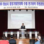 하남시 '2030 6개 생활권 중장기 발전계획' 주민공청회 개최