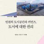 인천의 도시공간과 커먼즈, 도시에 대한 권리 외