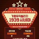 가평군 최초 멀티플렉스 영화관 '1939 시네마' 내일 문 활짝