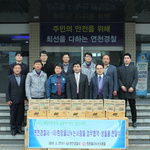 연천경찰서-희망을 나누는 사람들, '다문화가정  공동체치안'  협약