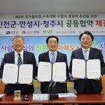 안성시-진천군-청주시 '제4차 국가철도망 구축계획 반영을 위한 공동협약서' 체결