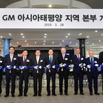 GM 아태지역본부 한국에 개소