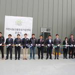 이천시, 농산물종합가공센터와 남부권 친환경 미생물배양실 준공