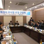화성상공회의소,박덕순 화성시 부시장 초청 간담회