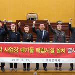 연천군의회,전곡읍 고능리 사업장 폐기물 매립시설 설치 반대 결의문 채택