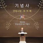 안성시, '제22회 안성시민의 날' 기념행사 개최