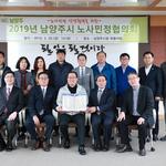 남양주시, 노사민정협 열고 공동선언 실시